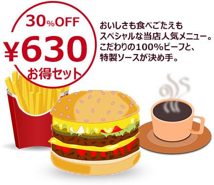 スペシャル・バーガーセットの画像